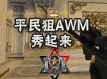 【离歌解说】平民狙击AWM大显神威