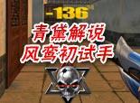 【青黛解说】M4A1风鸾爆破试玩