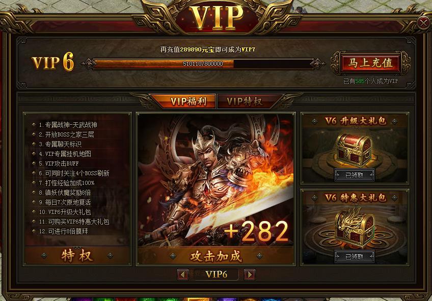 屠龙荣耀游戏截图3