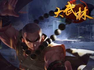 大武林h5游戏截图