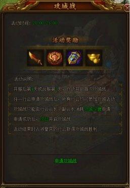 屠龙荣耀攻城战玩法攻略