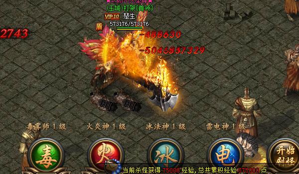 炎龙传奇游戏截图2