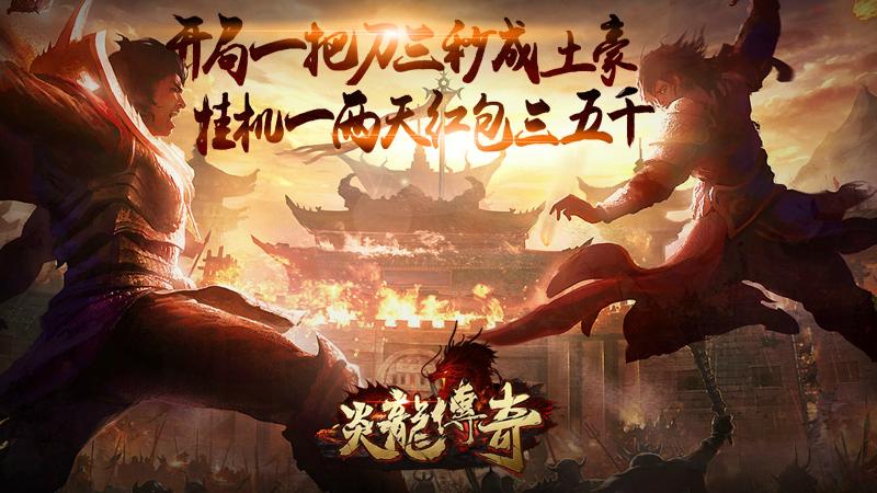 炎龙传奇游戏截图5