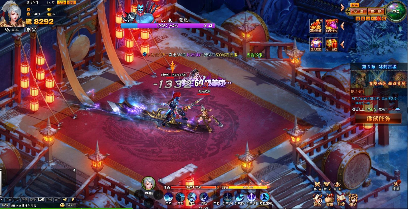 魔神世界游戏截图4