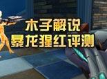 【木子解说】暴龙斩月猩红详细数据评测