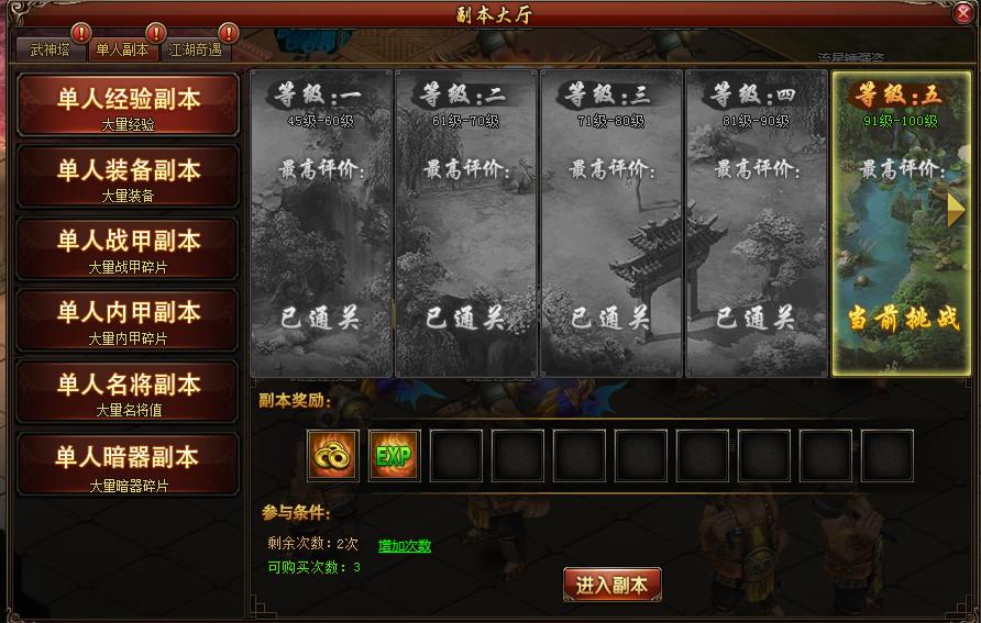 楚汉争霸OL游戏截图4