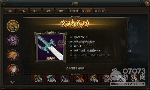 三国群雄传全普通名剑秘宝夏禹剑