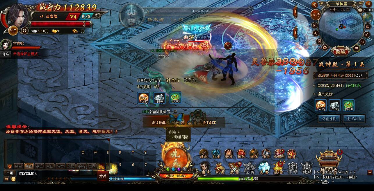 乾坤剑神游戏截图4