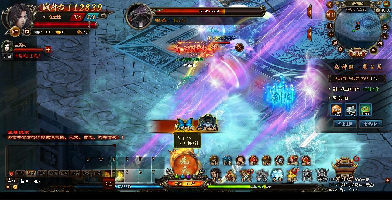 乾坤剑神游戏截图3