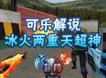 【可乐解说】冰与火套装竞技超神秀