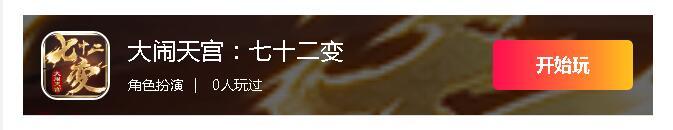 500年等待 大闹天宫:七十二变h5日震撼来袭
