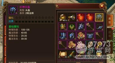 传奇霸业手游法师二转套装选择攻略 幻神套装必备