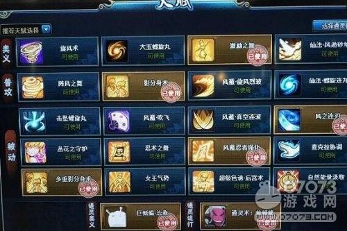 火影忍者ol忍考290关低配阵容分享