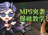 【玉米解说】平民之路 MP5突袭爆破教学