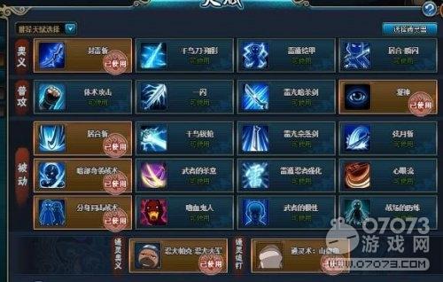 火影忍者ol忍考288关雷主阵容分享