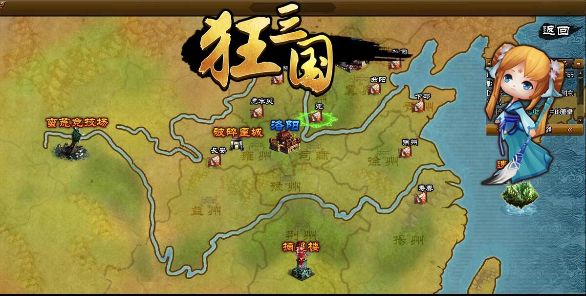 狂三国游戏截图2