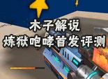 【木子解说】炼狱咆哮圣诞武器首发评测