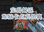 【宝哥解说】炼狱咆哮实战秀 生化守点神器