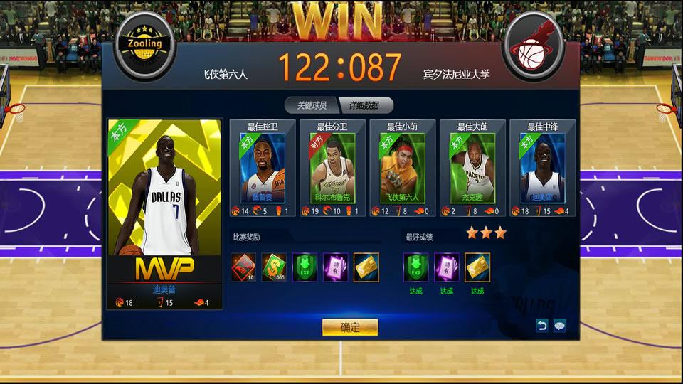 职业篮球经理游戏截图3
