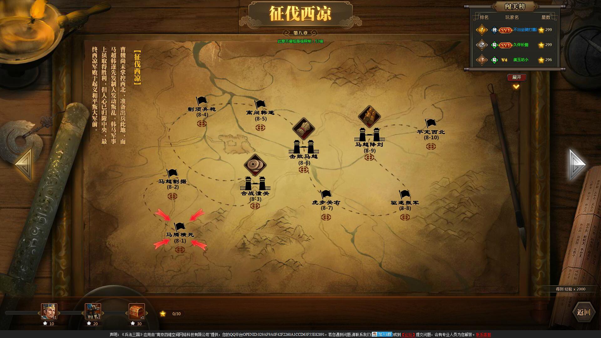 兵法三国游戏截图1