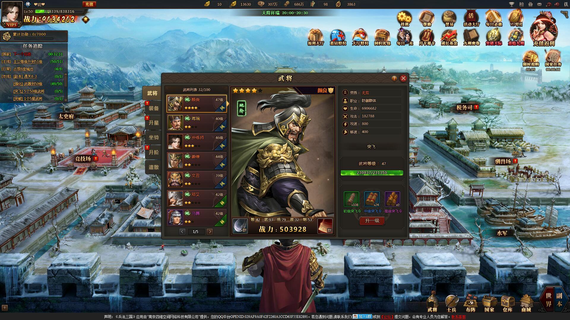 兵法三国游戏截图5