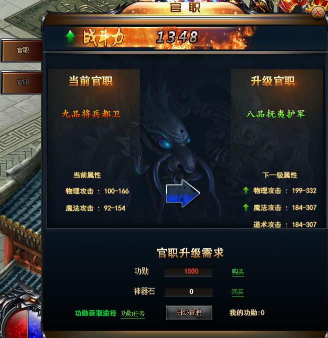 皇城战游戏截图4