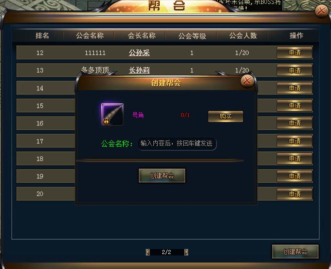 皇城战游戏截图1