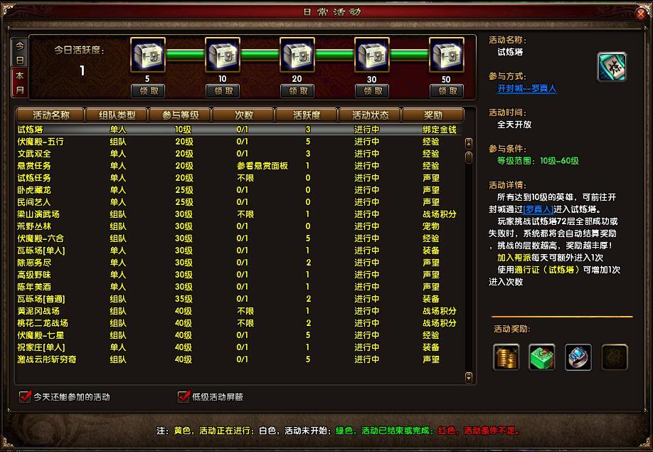 幻将录:108星游戏截图5