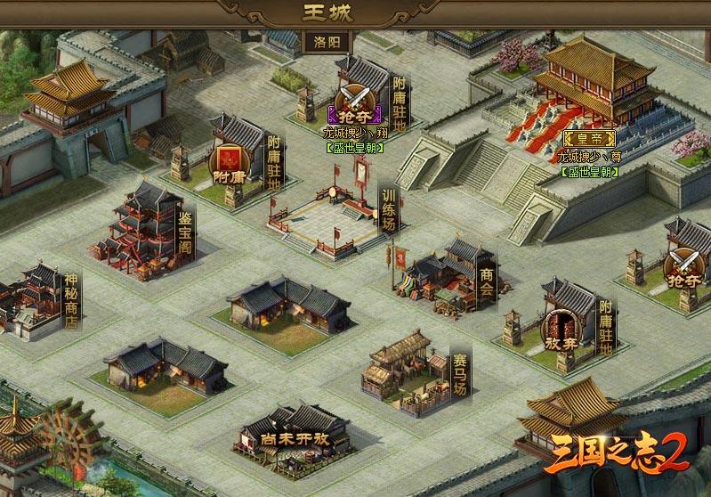 三国之志2游戏截图5