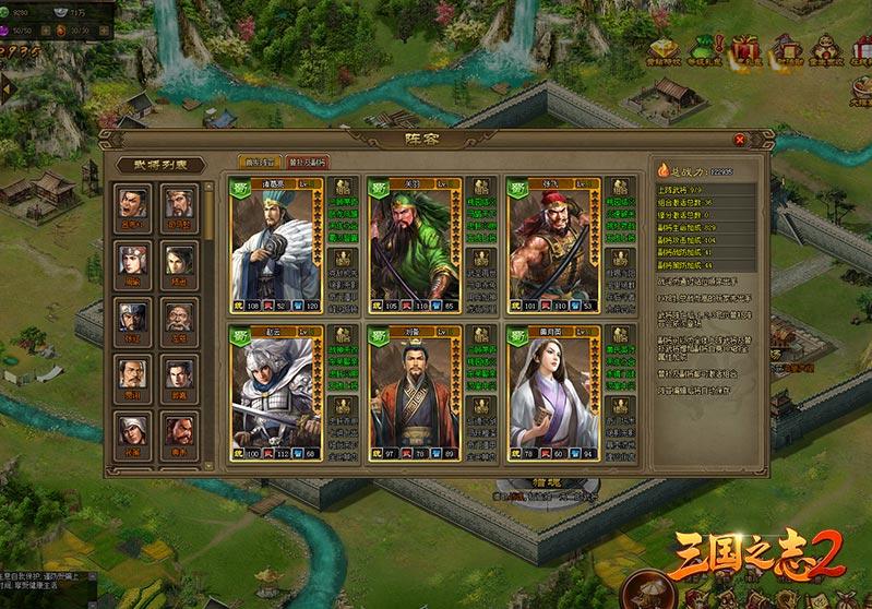 三国之志2游戏截图3