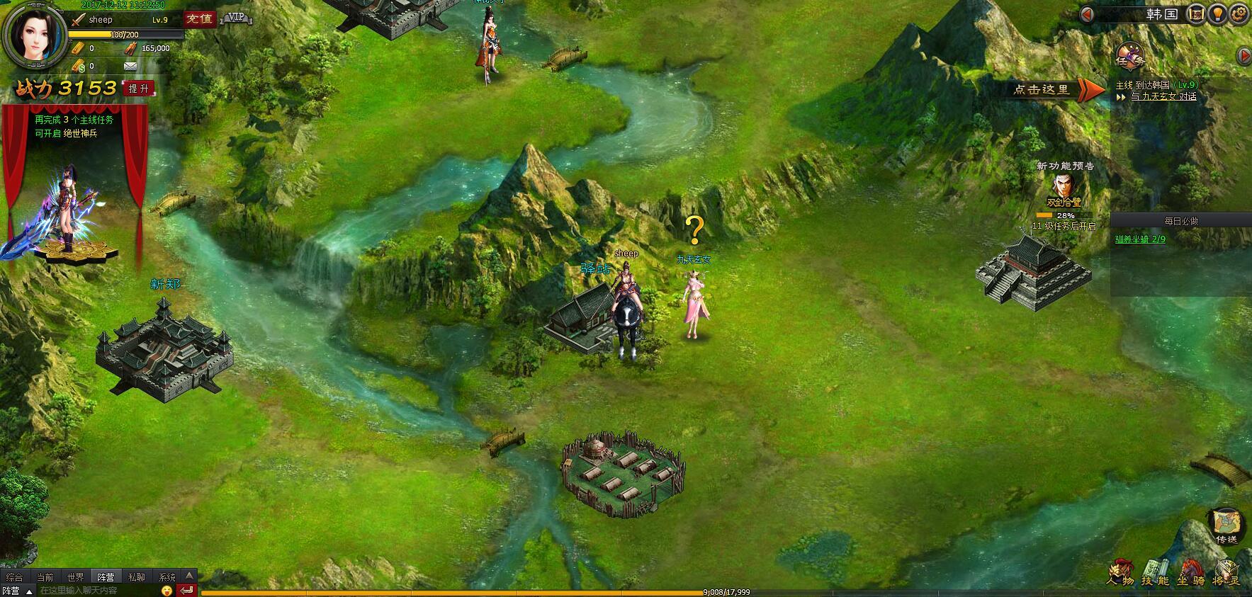 江湖OL游戏截图2