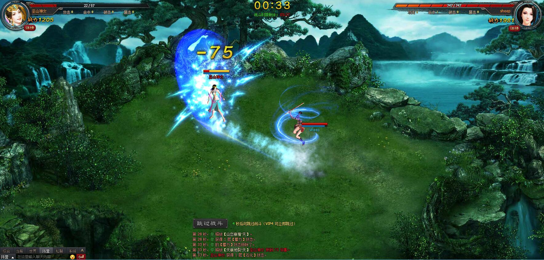 江湖OL游戏截图3