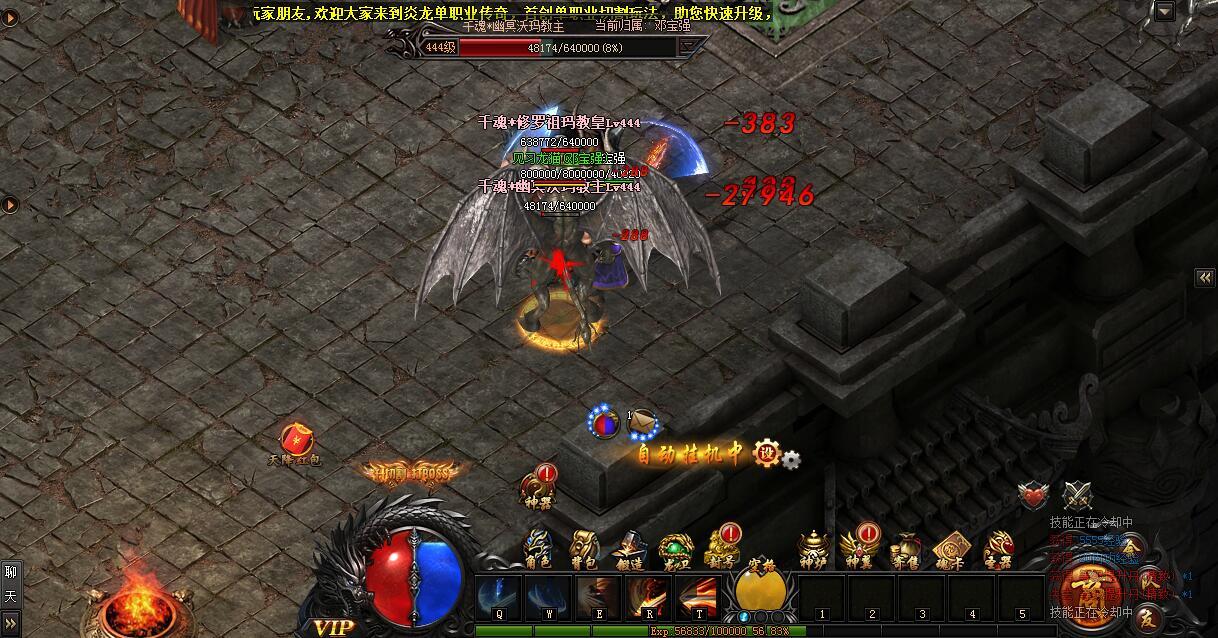 炎之龙游戏截图1