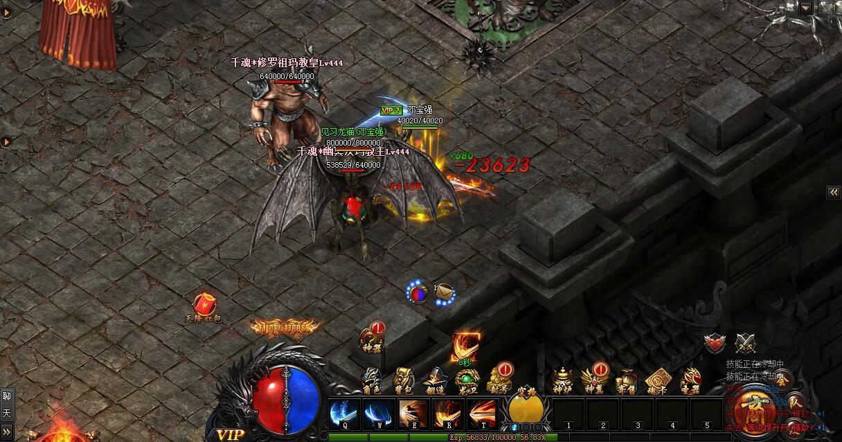 炎之龙游戏截图3