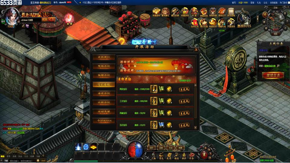 苍龙霸业游戏截图2