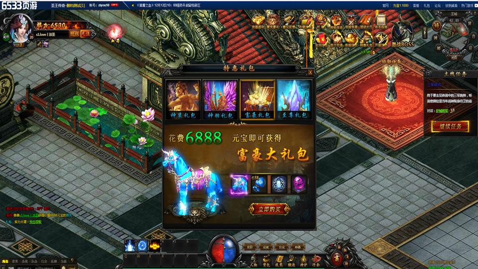 苍龙霸业游戏截图3
