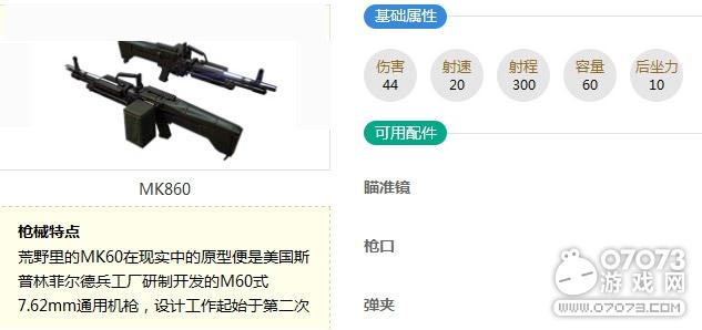 荒野行动MK860重机枪解析
