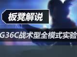 生死狙击G36C战术型全模式实验