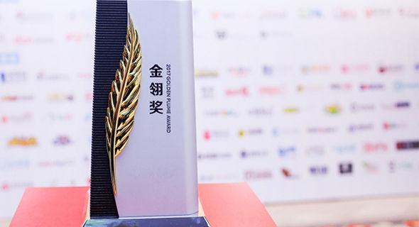 第十二届金翎奖在厦门举办
