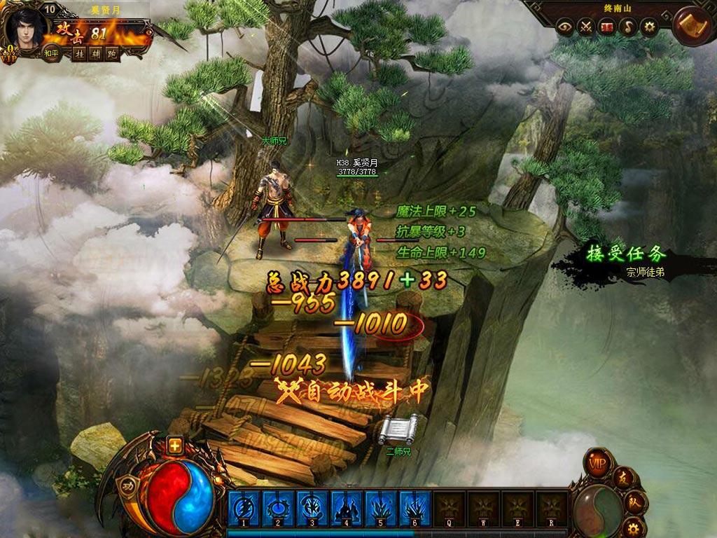 绝世苍穹游戏截图3