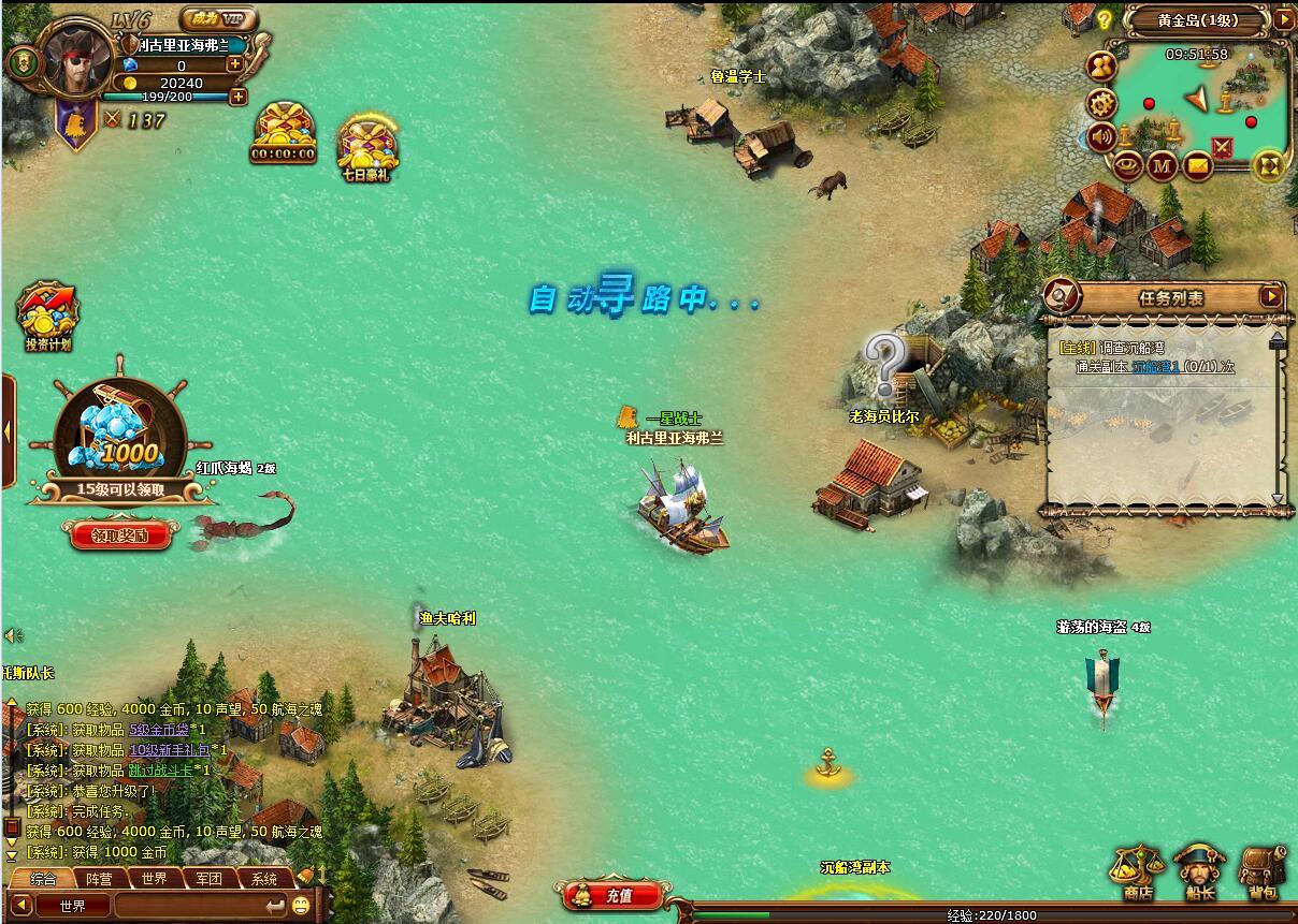 海航大陆游戏截图1