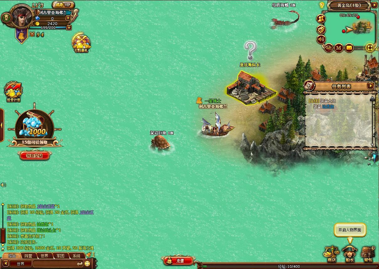 海航大陆游戏截图2