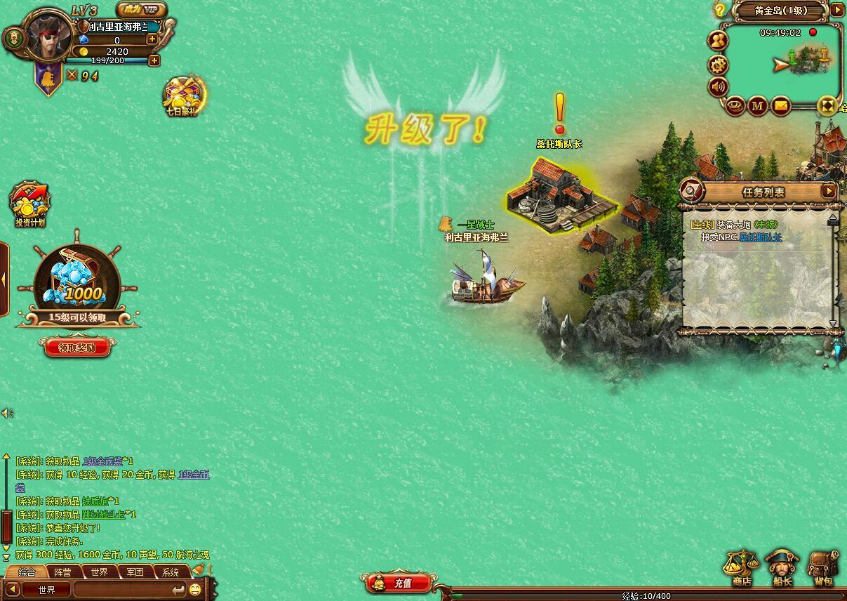 海航大陆游戏截图4