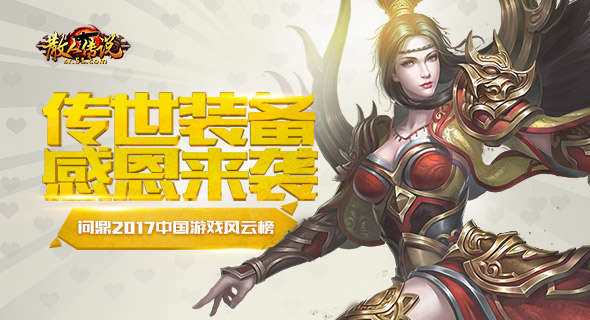 《散人传说》问鼎中国游戏风云榜