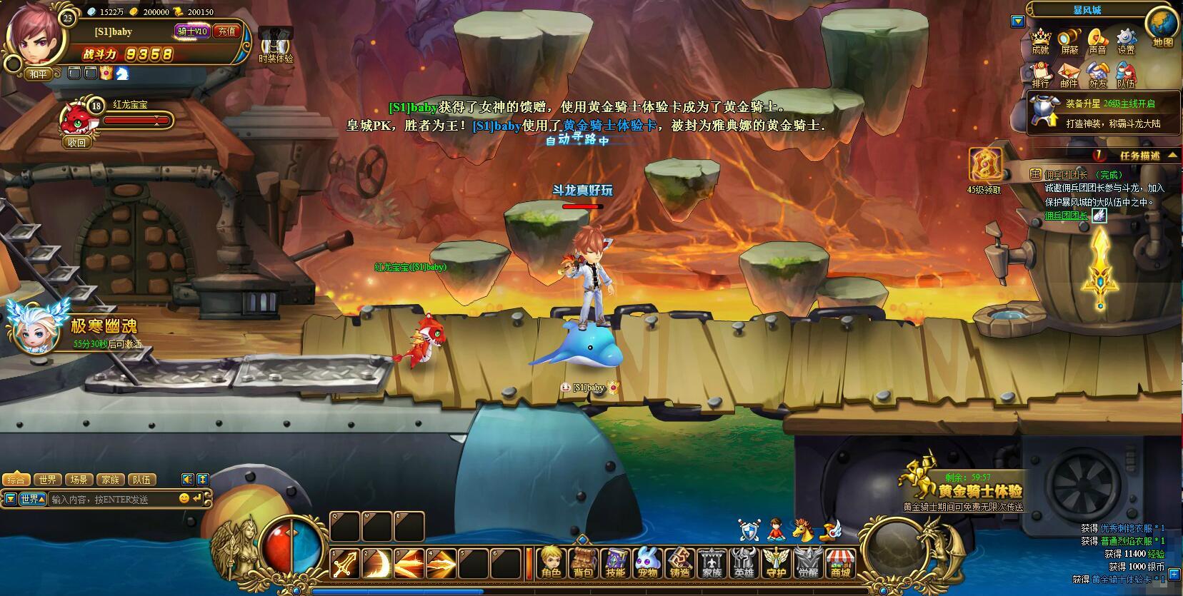 斗龙大陆游戏截图1