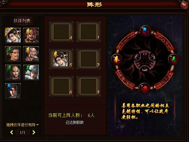 轩辕三国游戏截图4