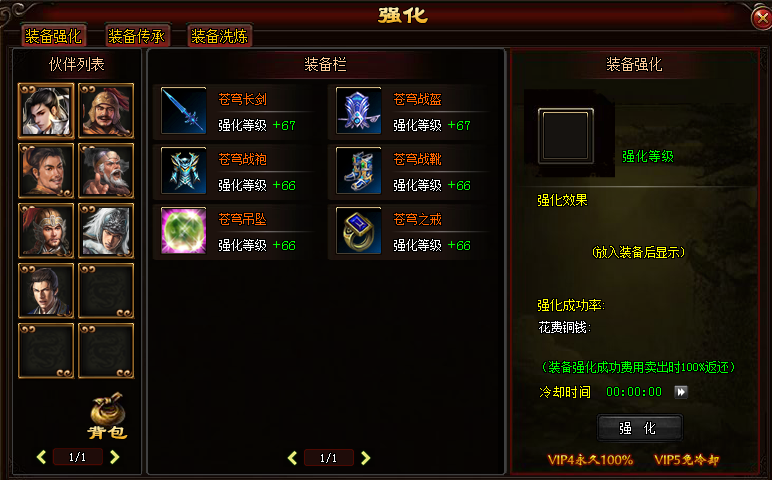 轩辕三国游戏截图1