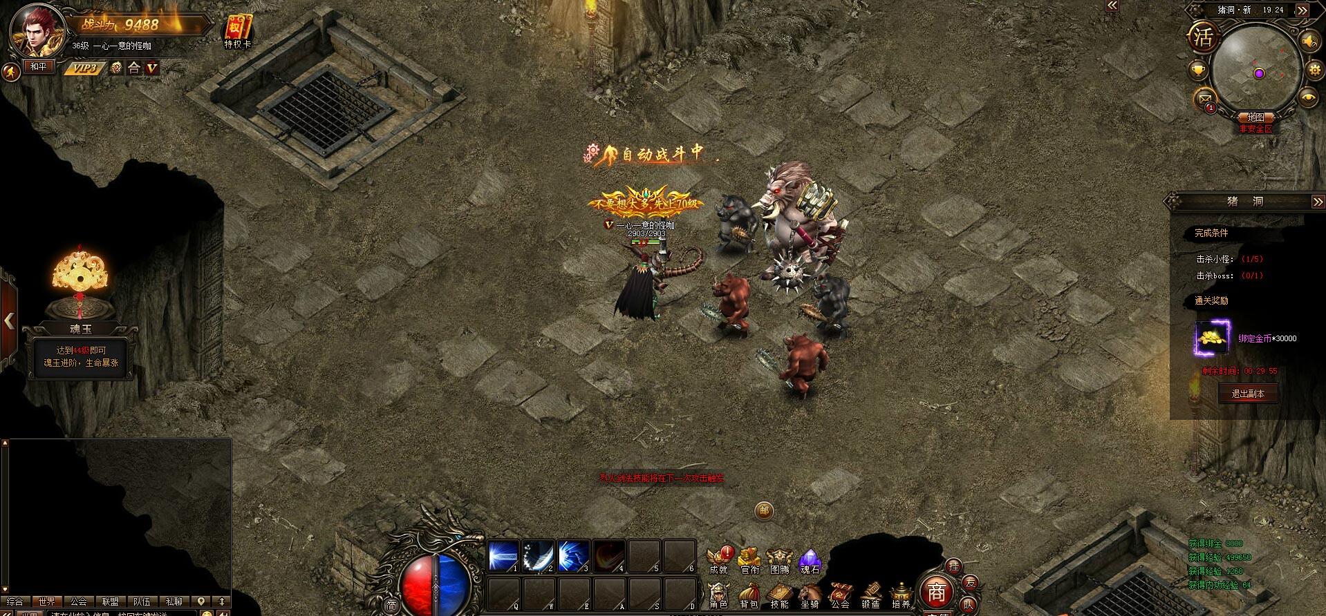 铁血战记游戏截图2