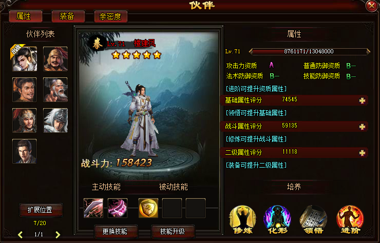 轩辕三国游戏截图5