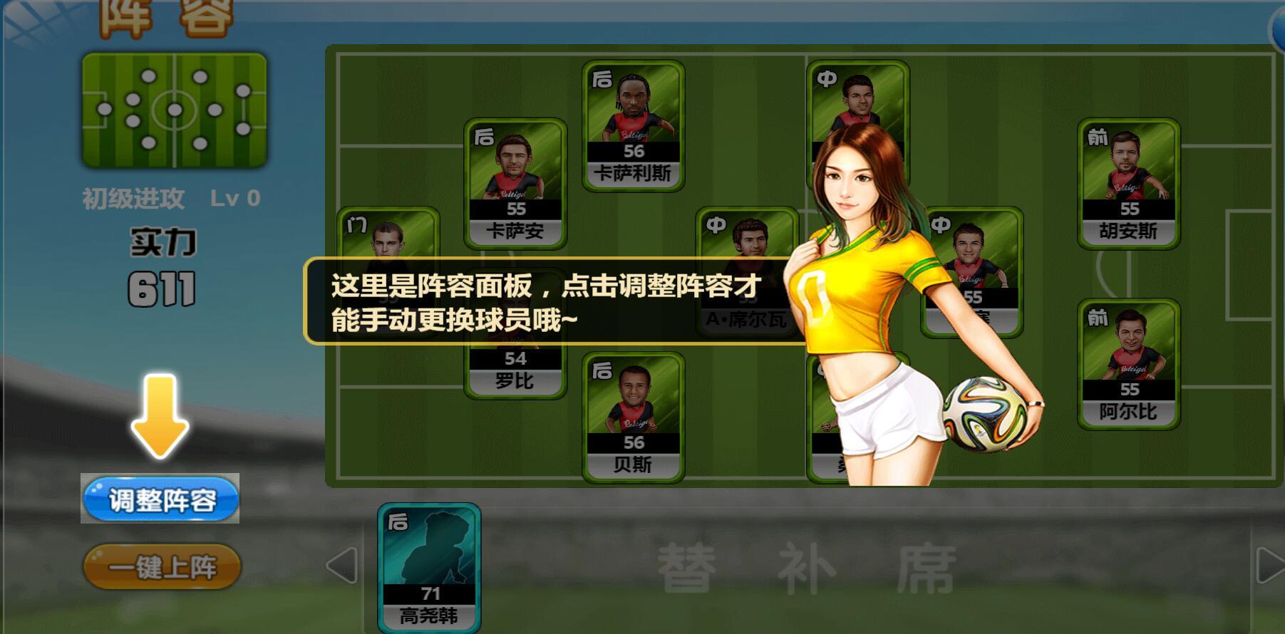 足球经理游戏截图3